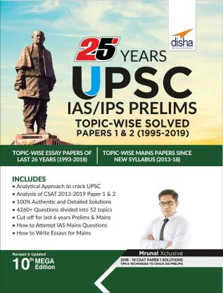 25 Years IAS/ IPS Prelims Solved Papers (1995-2019)