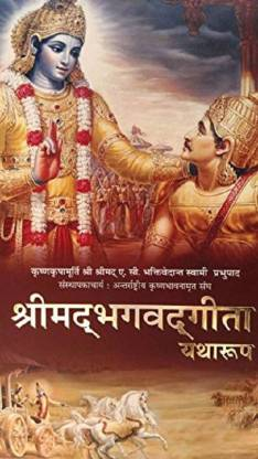 Srimad Bhagavad Gita As It Is : HINDI-2016- New Edition